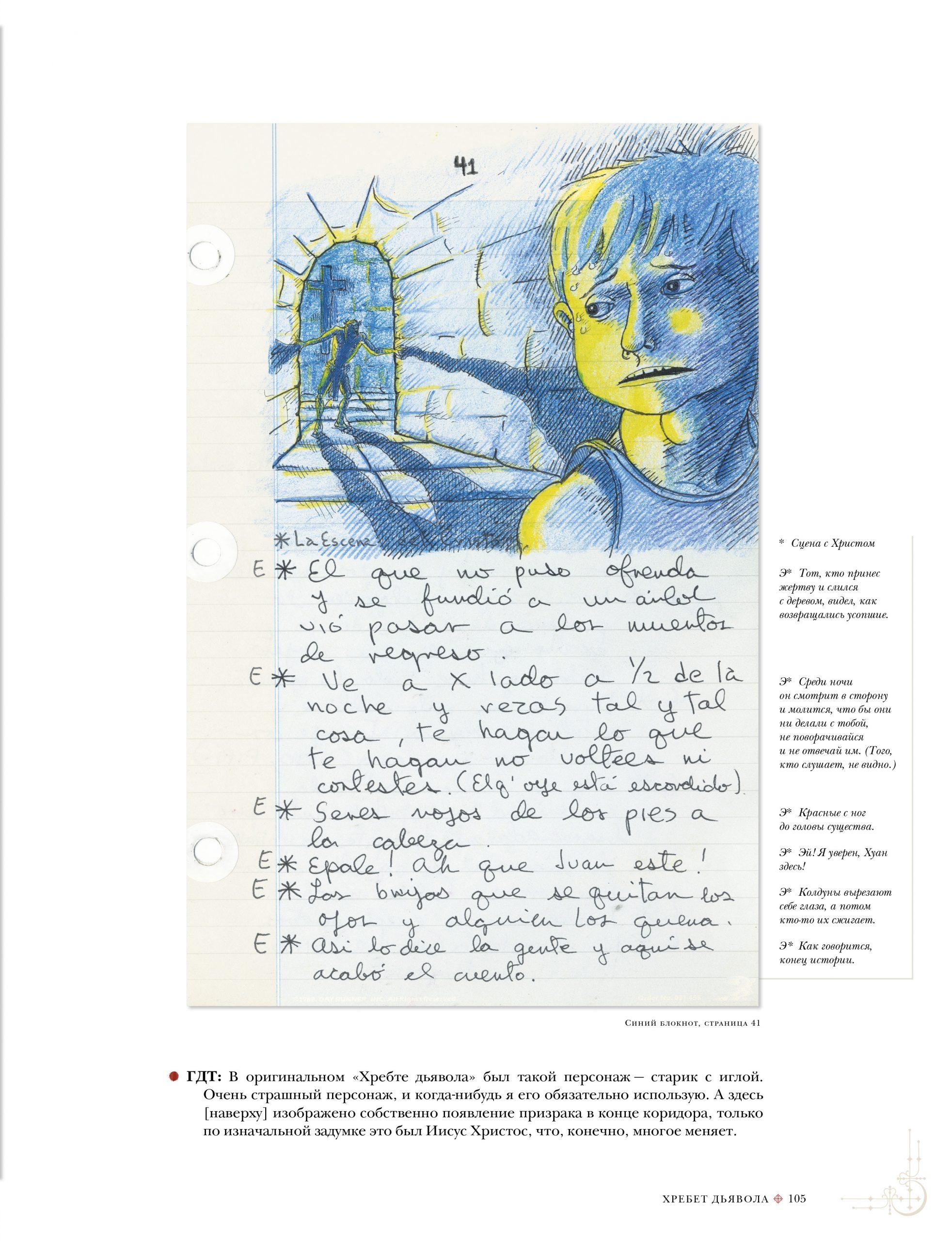 Читаем книгу «Кабинет редкостей» Гильермо Дель Торо 6