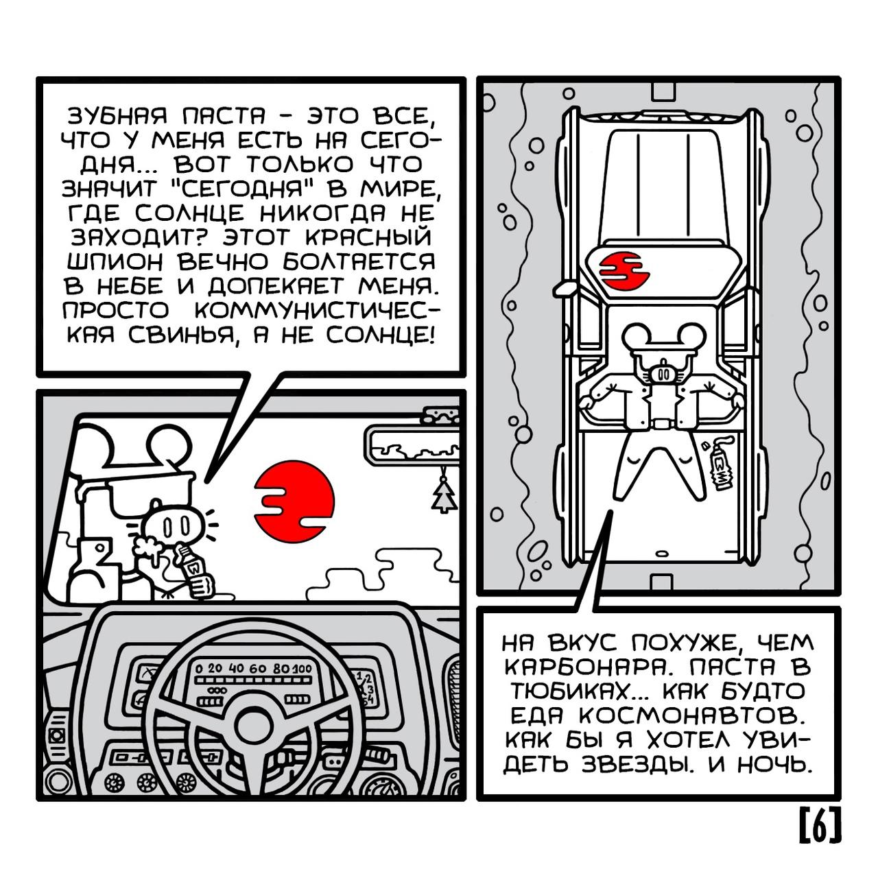 Автор комикса «Поросёнок-Мышь»: оконцепции, вдохновении и фантастики 7