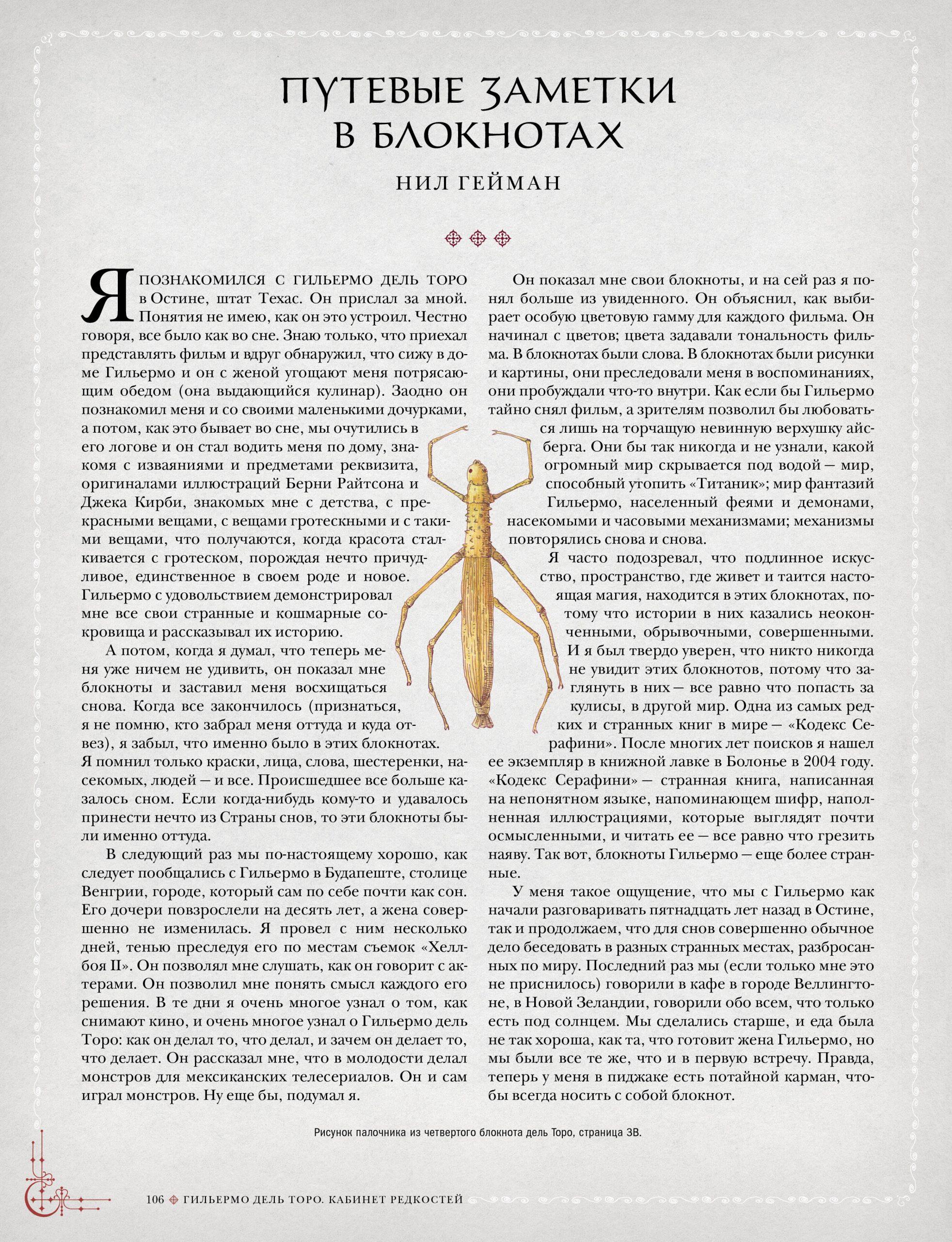 Читаем книгу «Кабинет редкостей» Гильермо Дель Торо 7