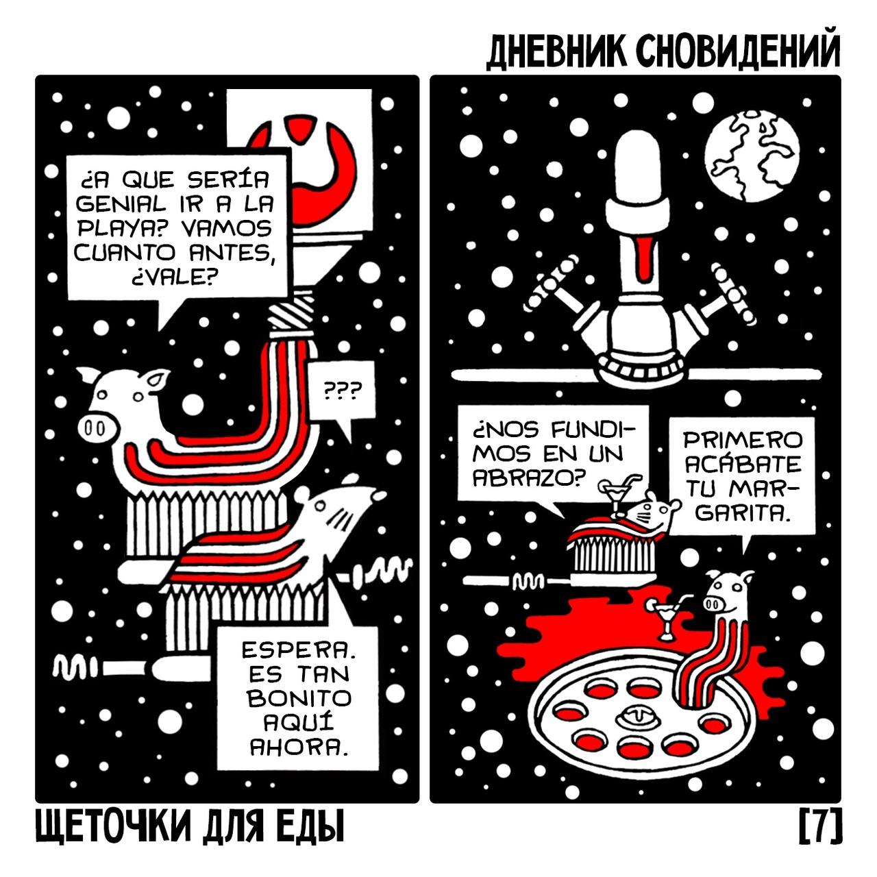 Автор комикса «Поросёнок-Мышь»: оконцепции, вдохновении и фантастики 8