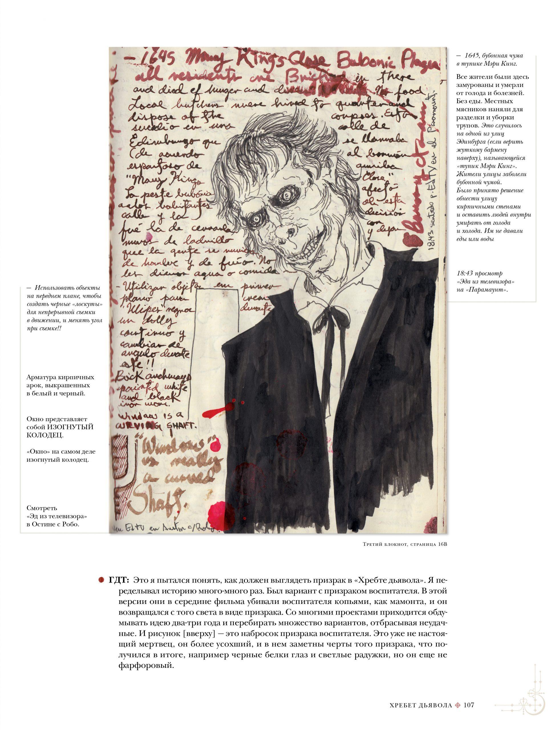 Читаем книгу «Кабинет редкостей» Гильермо Дель Торо 8