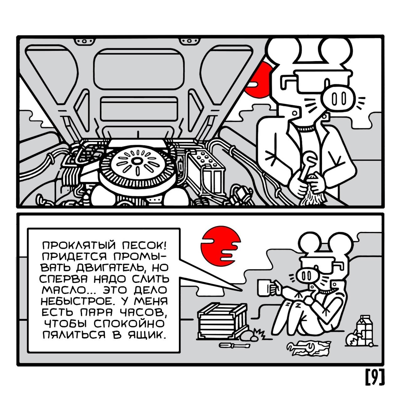 Автор комикса «Поросёнок-Мышь»: оконцепции, вдохновении и фантастики 10