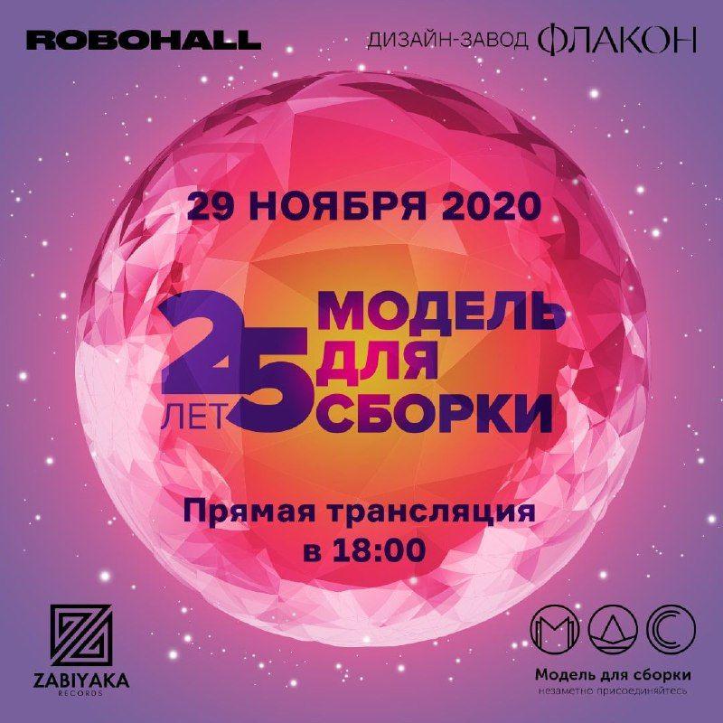29 ноября «Модель для сборки» проведет праздничную трансляцию в честь 25-летия