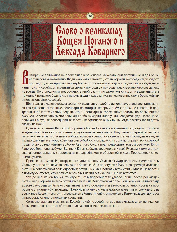 Читаем артбук Романа Папсуева «Диво чудное. Том 2» 2