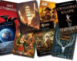 Что почитать из фантастики? Книжные новинки ноября 2020