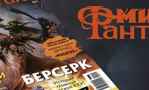 Стартовал предзаказ ноябрьского «Мира фантастики» №204