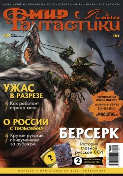 Мир фантастики №204 (ноябрь2020)
