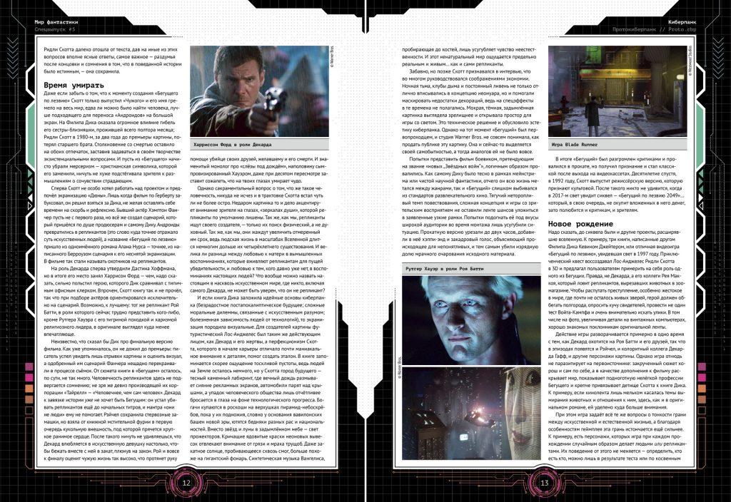 Мир фантастики. Спецвыпуск №5. Киберпанк 3