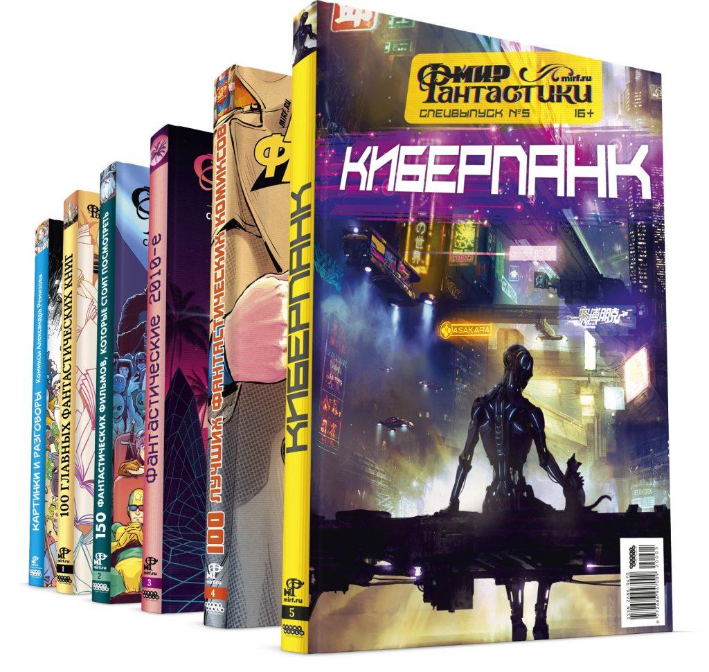 Подпишитесь на «Мир фантастики» в 2021 году на CrowdRepublic! 4