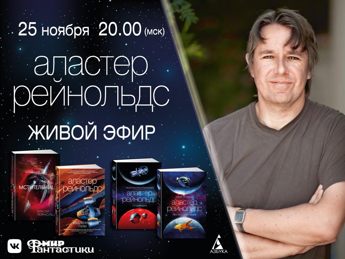 «Мир фантастики» и «Азбука» проведут стрим с Аластером Рейнольдсом