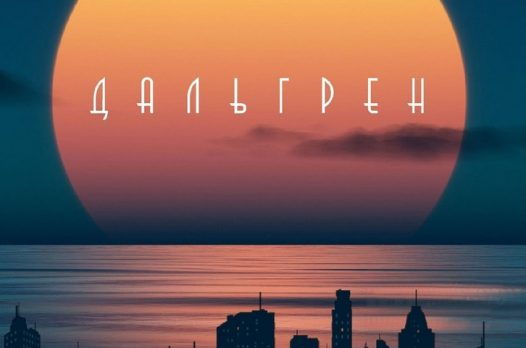 Сэмюэл Дилэни «Дальгрен»