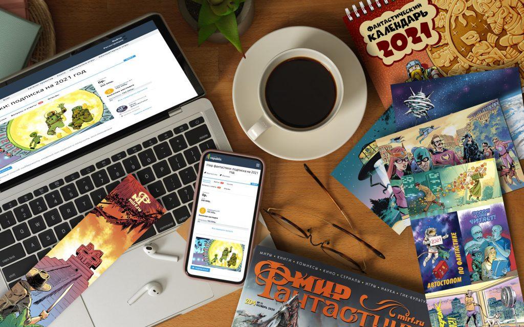 Подпишитесь на «Мир фантастики» в 2021 году на CrowdRepublic!