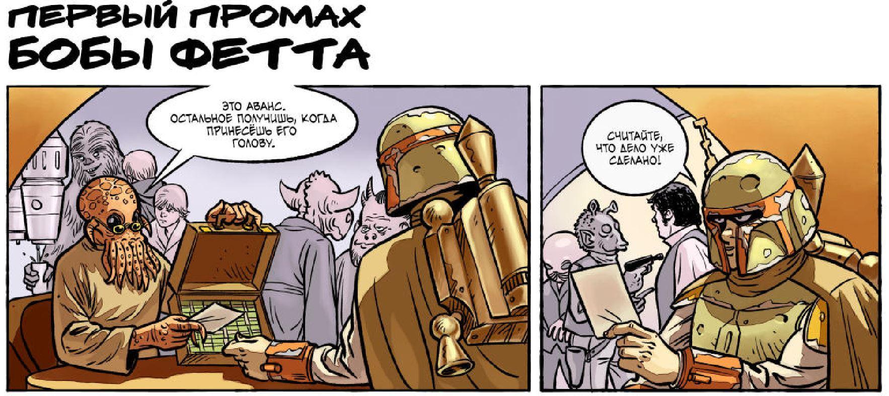 Комикс: первый промах Бобы Фетта 1