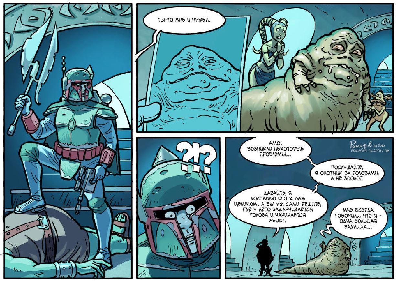 Комикс: первый промах Бобы Фетта 3