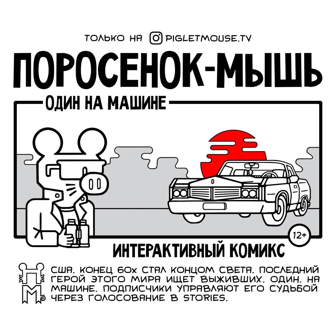 Автор комикса «Поросёнок-Мышь»: оконцепции, вдохновении и фантастики 1