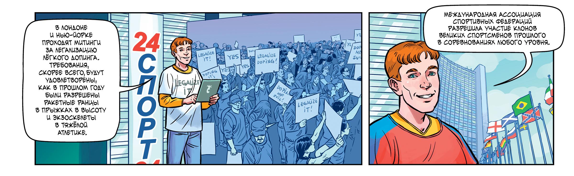 Комикс: «Спортивные новости будущего»