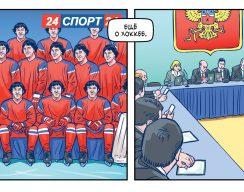 Комикс: «Спортивные новости будущего» 4