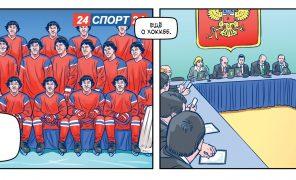 Комикс: «Новости спорта»