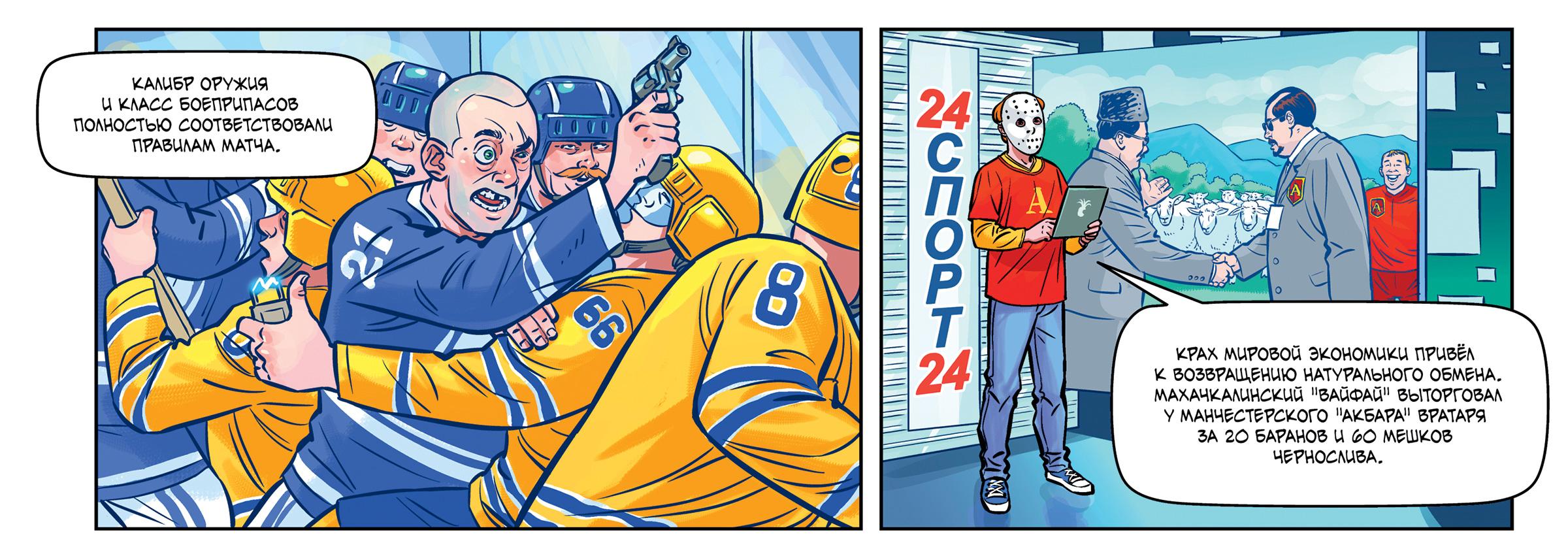 Комикс: «Спортивные новости будущего» 2