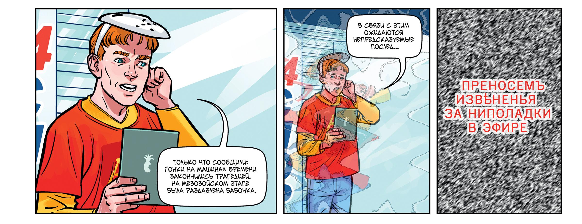 Комикс: «Спортивные новости будущего» 1