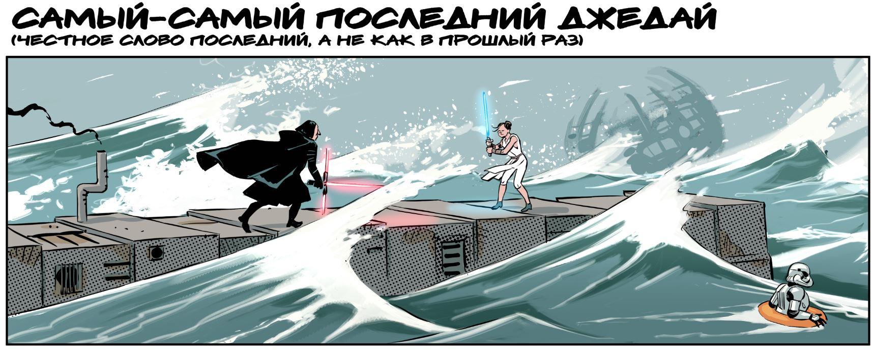 Комикс: самый-самый последний джедай 1