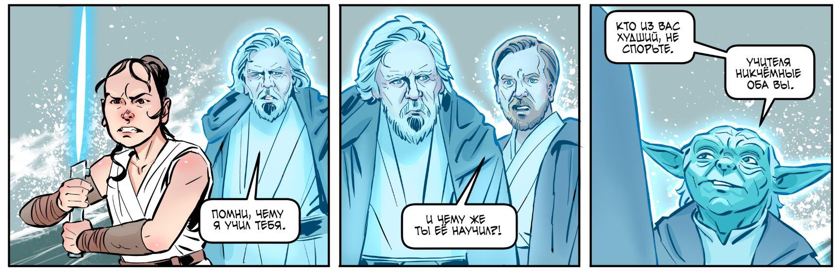 Комикс: самый-самый последний джедай 2