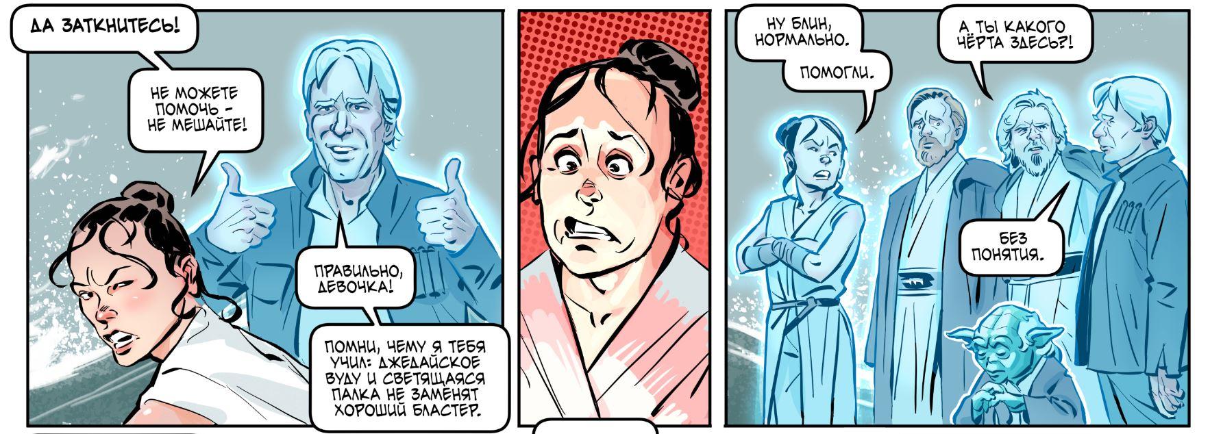 Комикс: самый-самый последний джедай 3