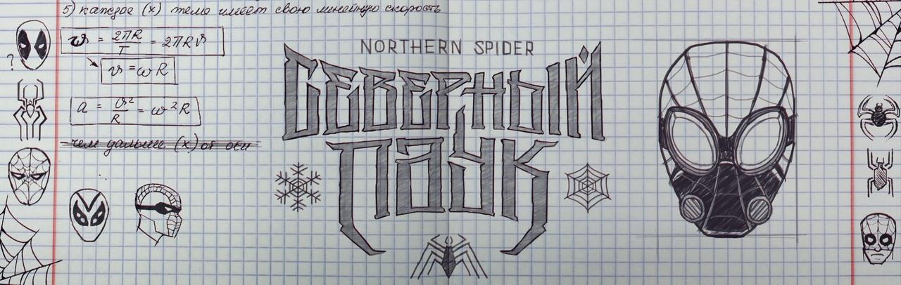 Евгений Зубков представил концепты Северного паука — супергероя изсибирской провинции 3