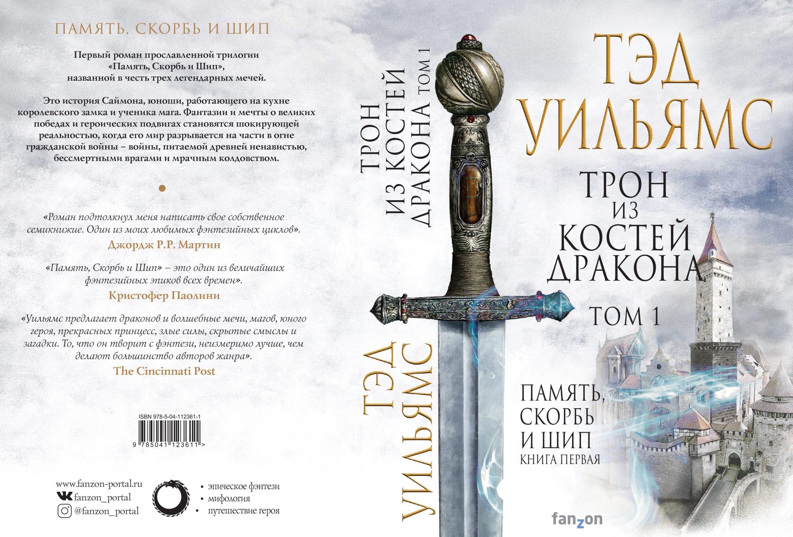 Что почитать: «Золотая империя» Чакраборти, переиздания Тэда Уильямса и Роберта Шекли 2