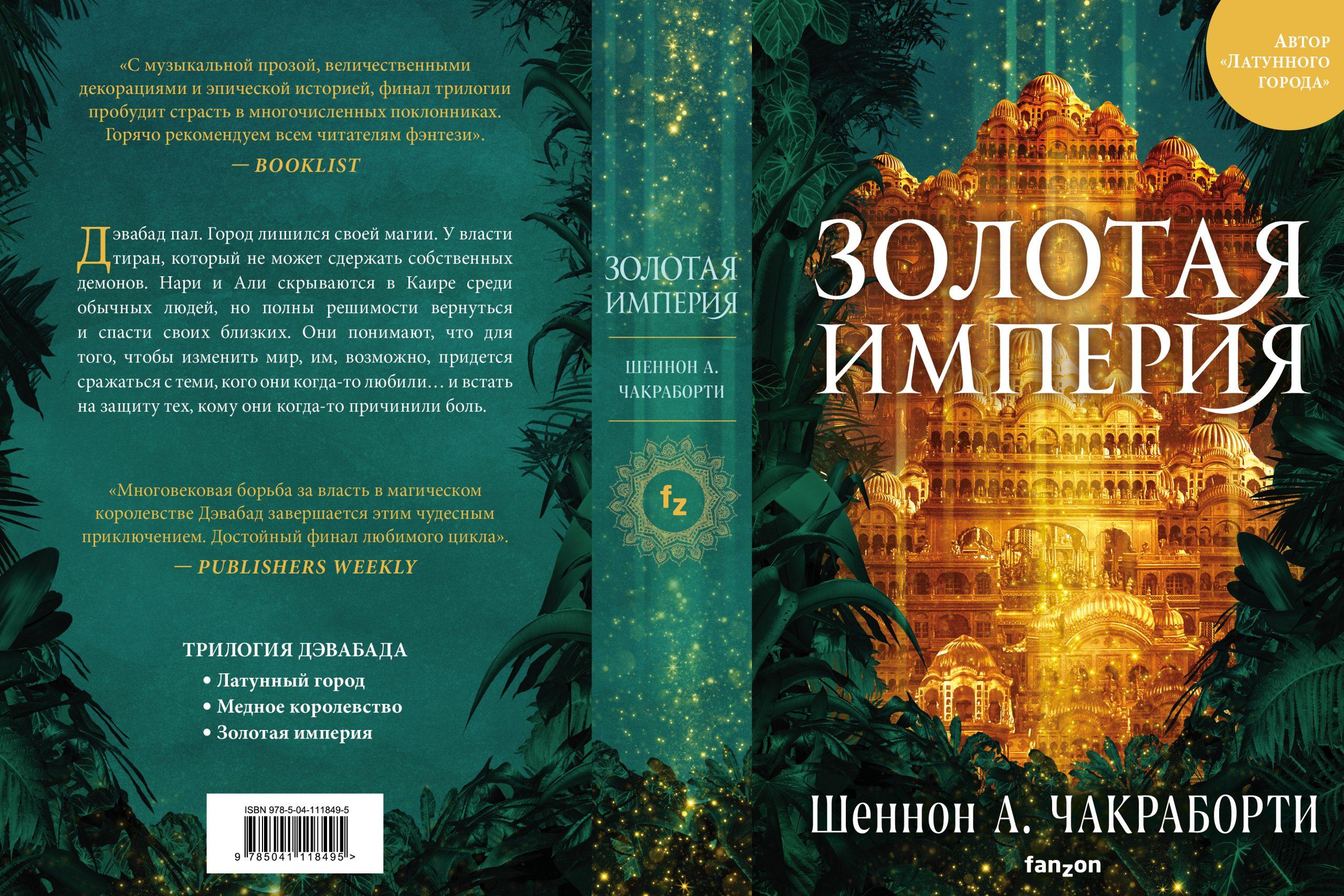 Что почитать: «Золотая империя» Чакраборти, переиздания Тэда Уильямса и Роберта Шекли 1