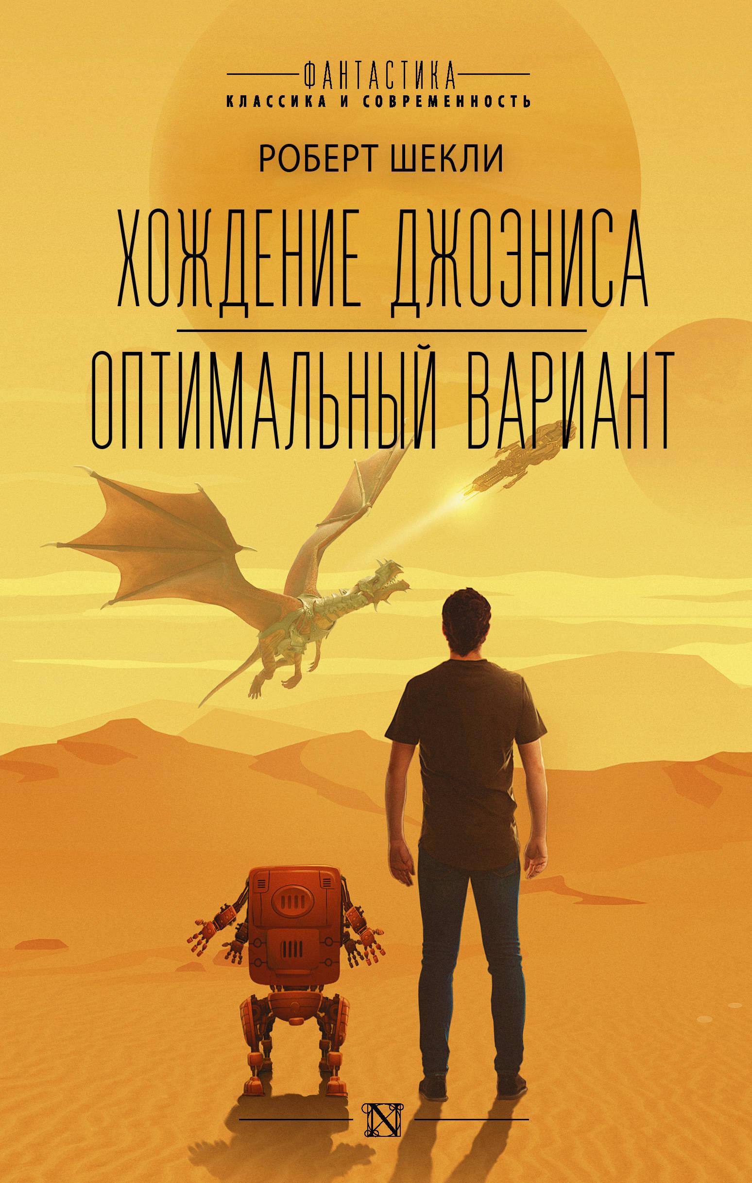 Что почитать: «Золотая империя» Чакраборти, переиздания Тэда Уильямса и Роберта Шекли 4