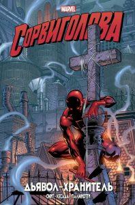 Главные комиксы осени 2020: супергерои Marvel, DC и не только 11