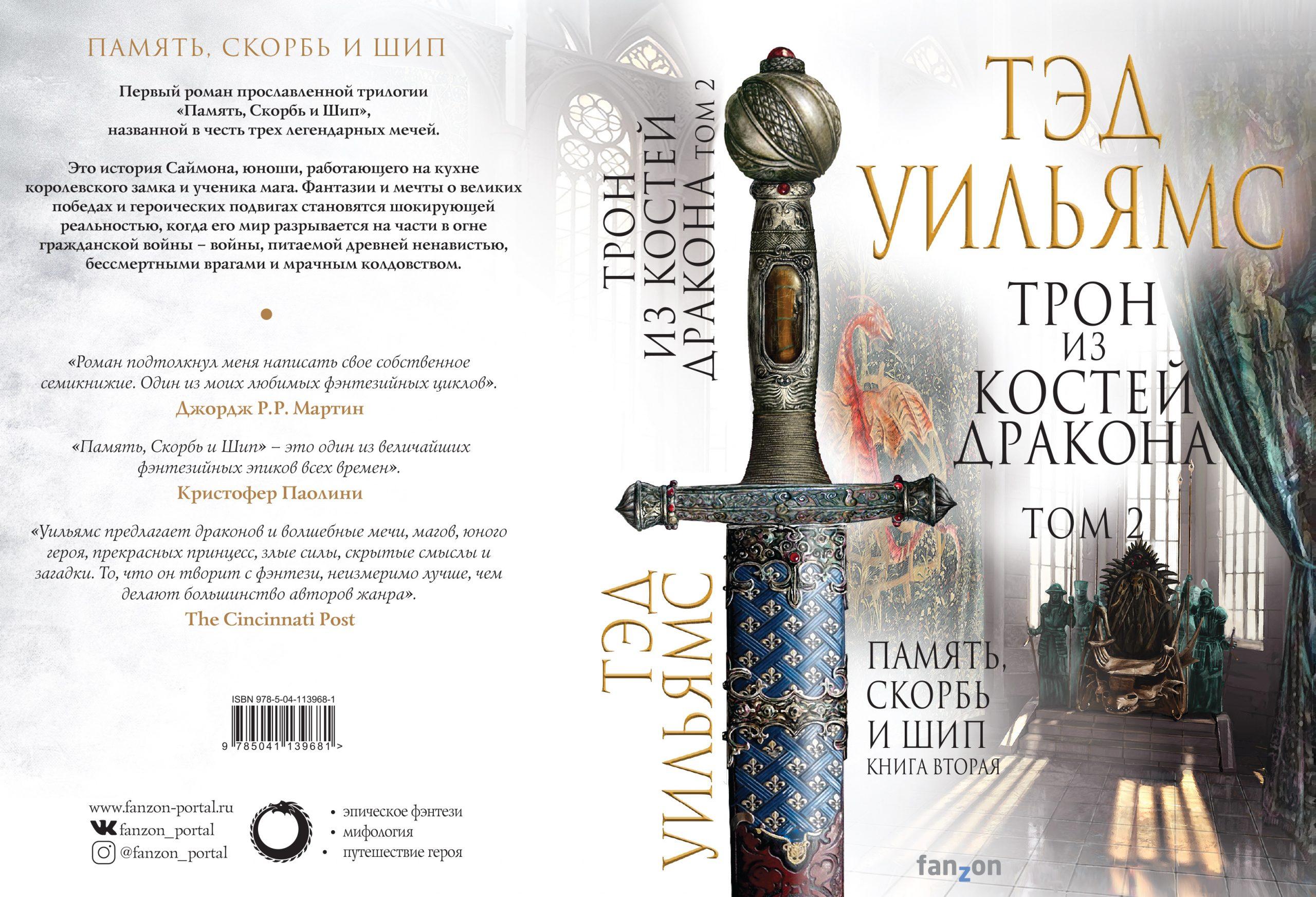 Что почитать: «Золотая империя» Чакраборти, переиздания Тэда Уильямса и Роберта Шекли 3
