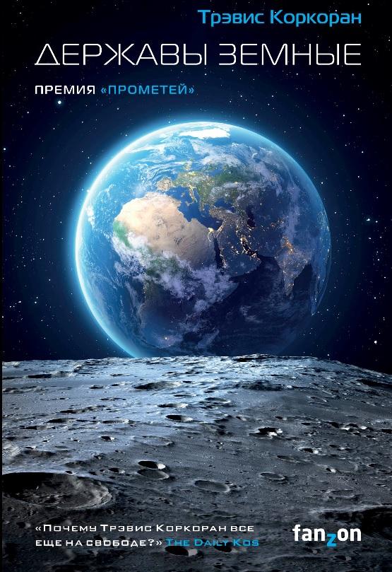 Трэвис Коркоран о своем романе «Державы земные» на вручении премии «Прометей» 1