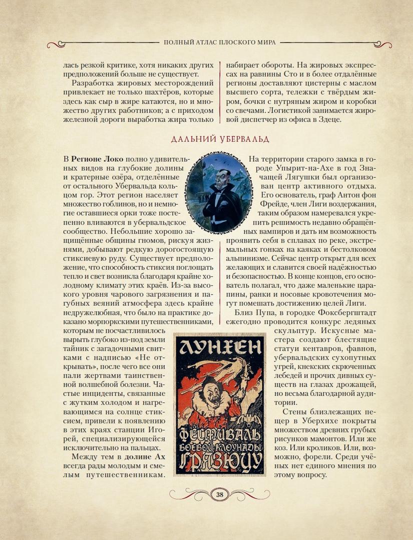 Читаем книгу «Полный атлас Плоского мира» 5