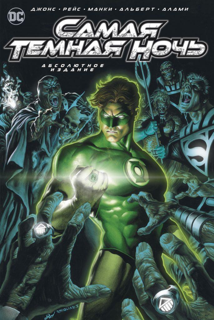 Главные комиксы осени 2020: супергерои Marvel, DC и не только 6