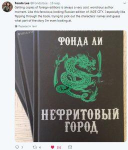 Книги, авторы которых хвалили российские обложки 3