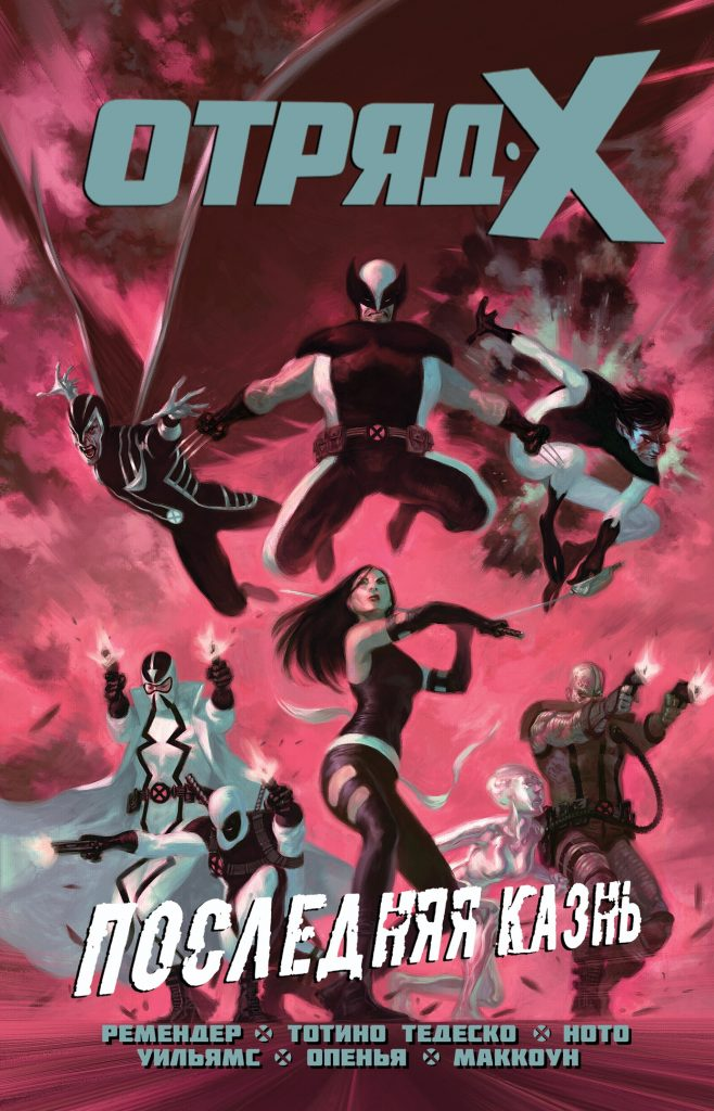 Главные комиксы осени 2020: супергерои Marvel, DC и не только 8