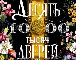 Аликс Харроу «Десять тысяч дверей»