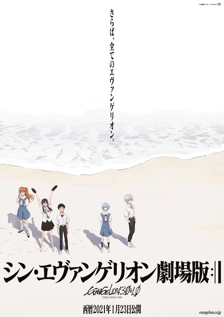 Evangelion: 3.0 + 1.0: новый трейлер «ребилда»