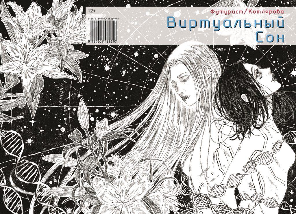 Группа Unreal о кибер-опере «Ангелы звёздного света» 13