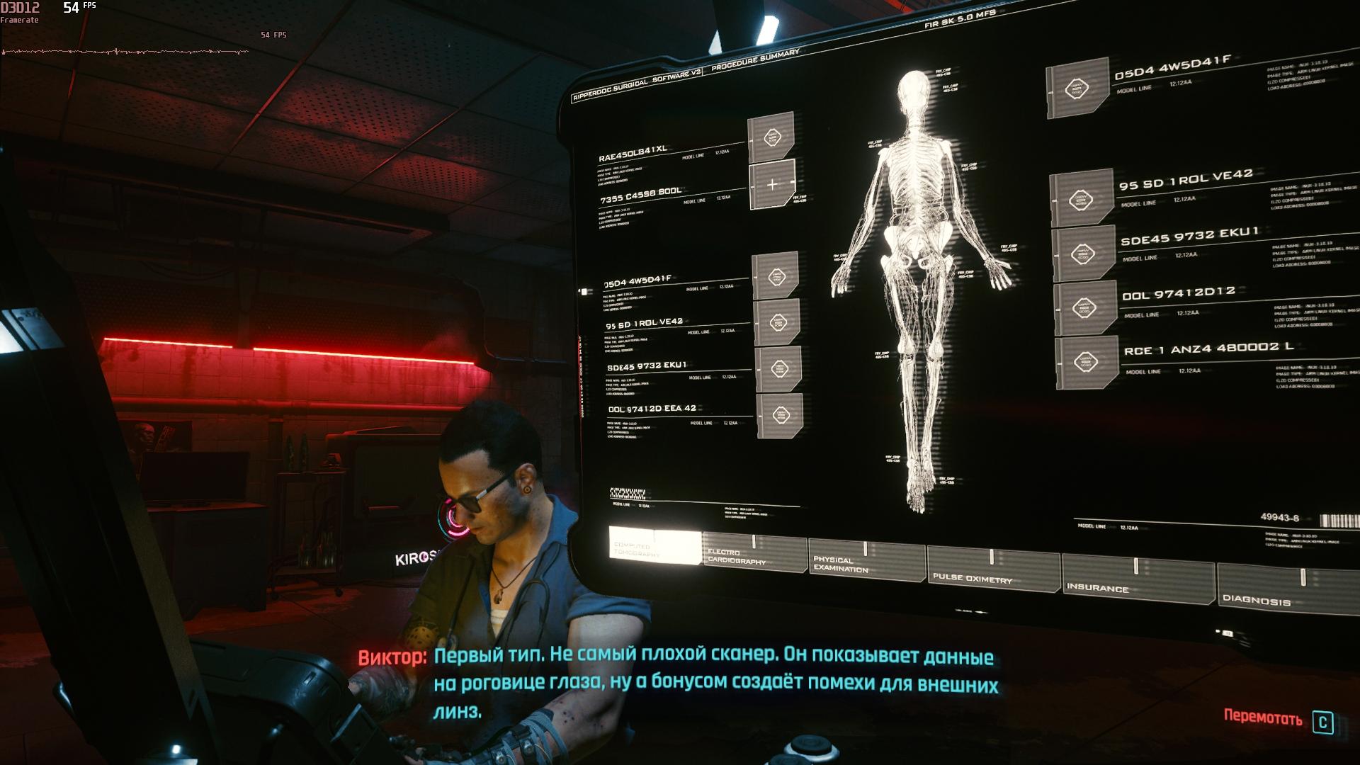 Cyberpunk 2077. Первые впечатления «Мира фантастики» 9