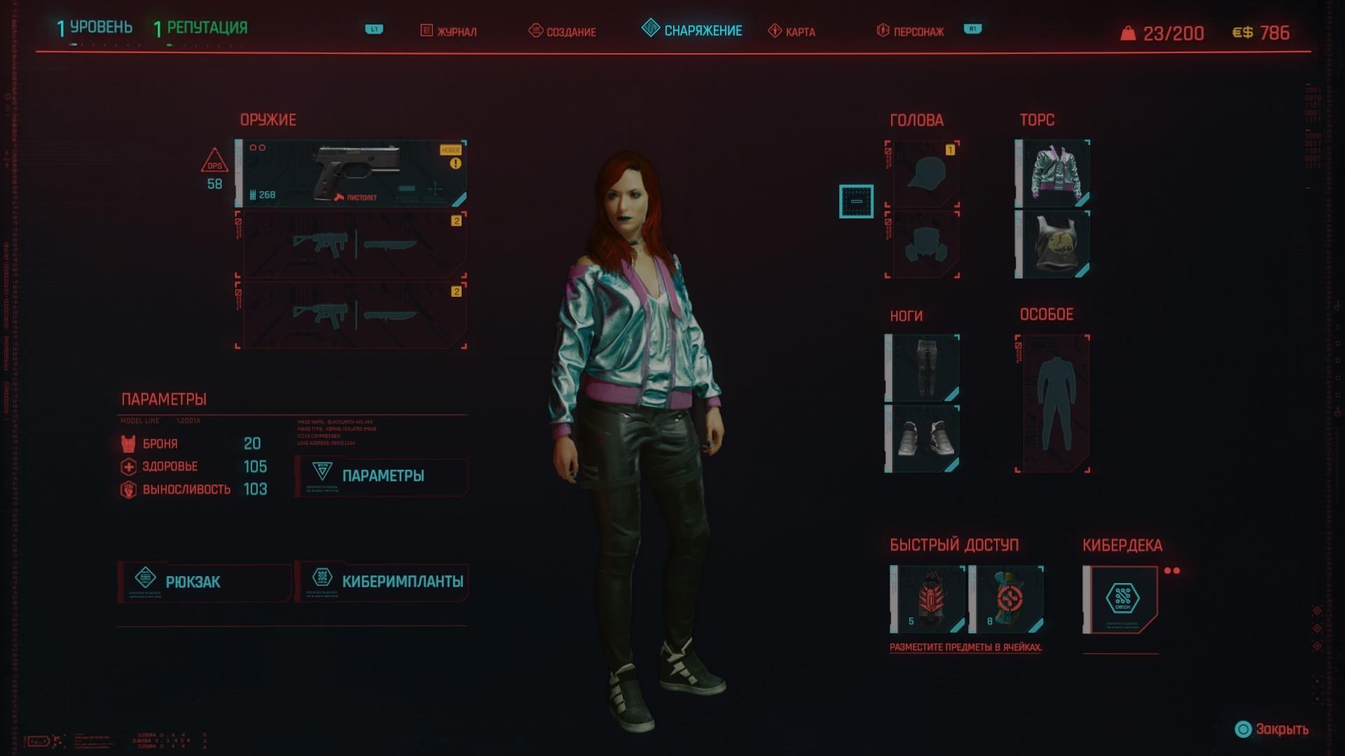 Cyberpunk 2077. Первые впечатления «Мира фантастики» 4