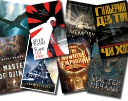 Фантастика и фэнтези 2021: самые ожидаемые книги 13