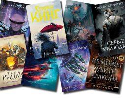 Что почитать из фантастики? Книжные новинки декабря 2020 — января 2021 19