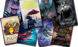Что почитать из фантастики? Книжные новинки декабря 2020 — января 2021