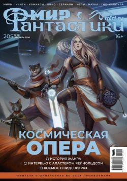 Мир фантастики №205 (декабрь 2020)