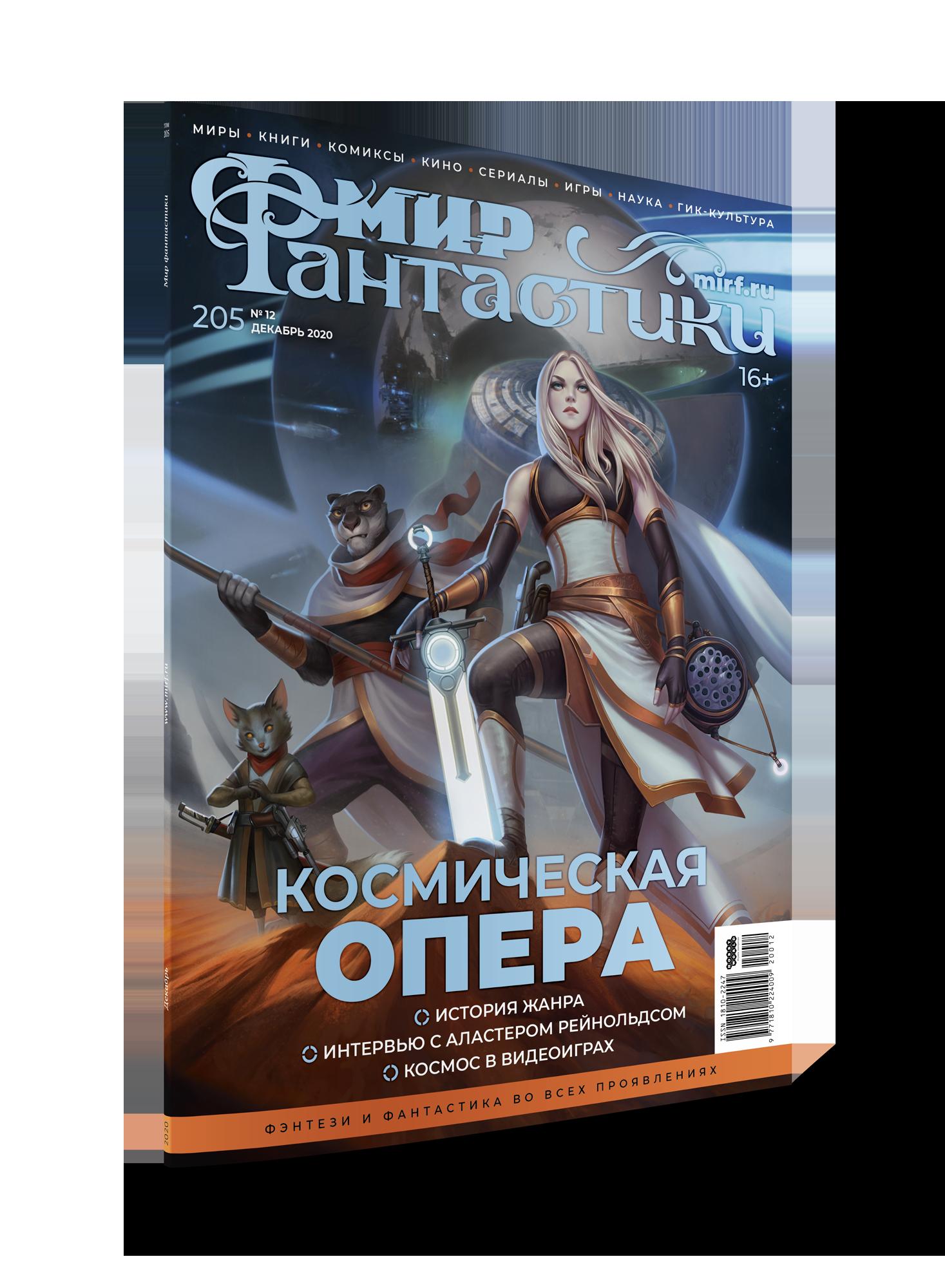Мир фантастики №205 (декабрь 2020) 1