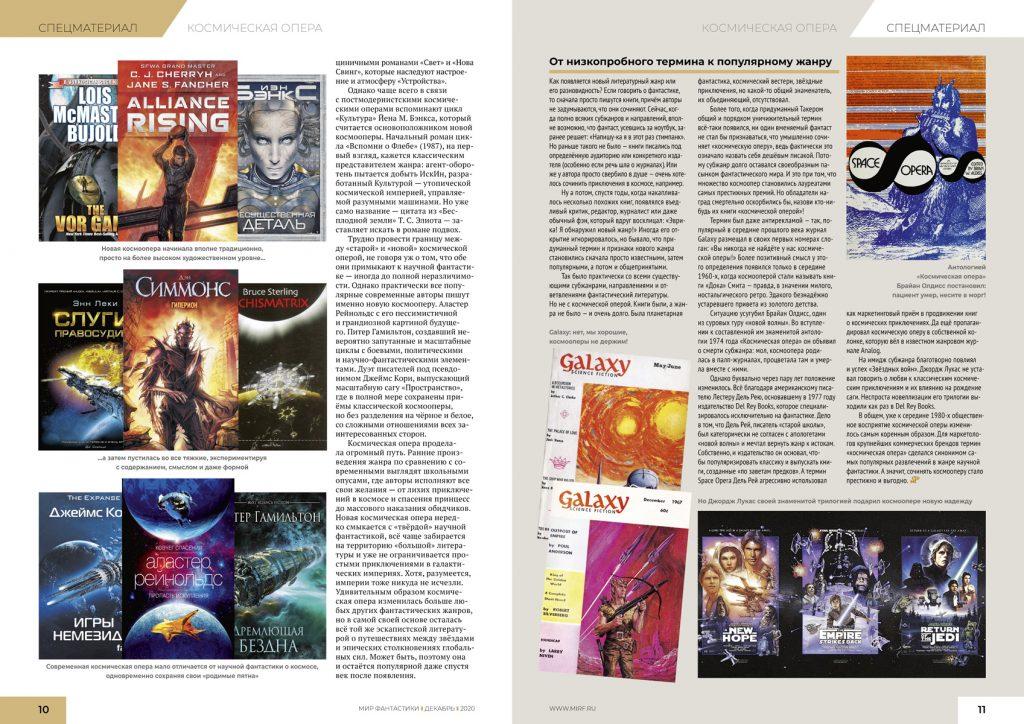 Мир фантастики №205 (декабрь 2020) 2