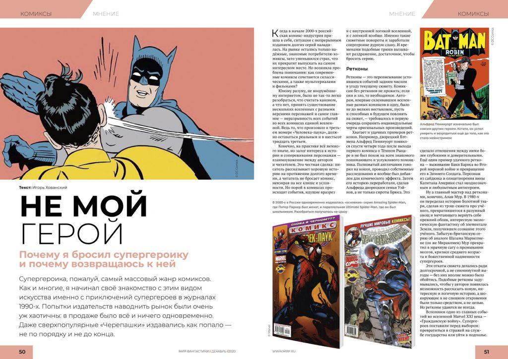 Мир фантастики №205 (декабрь 2020) 4